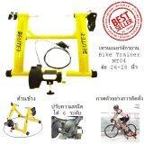 ราคา Inspy เทรนเนอร์จักรยาน รุ่น Bike Trainer Mt04 Deuter 26 28 มีรีโมทปรับความหนืด สีเหลือง ชุดปั่นจักรยาน Yellow ใหม่ ถูก