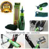 ส่วนลด สินค้า Inspy น้ำมันหยอดโซ่ น้ำมันหล่อลื่น น้ำมันหยอดโซ่จักรยาน Green
