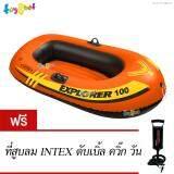 ส่วนลด Intex เรือยางเอ็กซ์โพลเรอร์ 1 ที่นั่ง รุ่น 58329 ฟรี ที่สูบลมดับเบิ้ลควิ๊ก วัน Intex กรุงเทพมหานคร