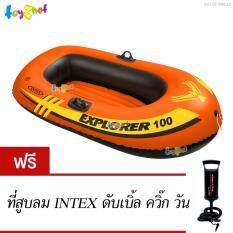 ราคา Intex เรือยางเอ็กซ์โพลเรอร์ 2 ที่นั่ง รุ่น 58330 ฟรี ที่สูบลมดับเบิ้ลควิ๊ก วัน