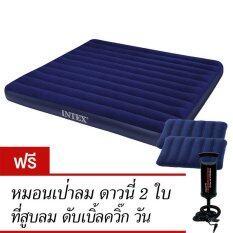 ซื้อ Intex ที่นอนเป่าลม 6 ฟุต คิง 183X203X22 ซม รุ่น 68755 Blue ฟรี หมอน 2 ใบและที่สูบลมดับเบิ้ลควิ๊ก วัน ใหม่