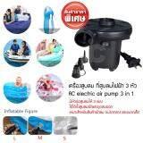 ขาย ซื้อ ออนไลน์ Ally เครื่องสูบลม ที่สูบลมไฟฟ้า 3 หัว Ac Electric Air Pump 3 In 1 จำนวน 1 ชุด