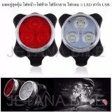 ซื้อ Jetana Bike ไฟจักรยาน แพคคู่สุดคุ้ม ไฟหน้า ไฟท้าย ไฟกลม 3 Led ชาร์จUsb กันน้ำ ไฟสีแดง ไฟสีขาว ออนไลน์ กรุงเทพมหานคร