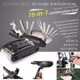 ขาย Jetana Bike ชุดเครื่องมือซ่อม จักรยาน แบบพกพา Bike Repair Tool Kit 16In1 ถูก ใน กรุงเทพมหานคร