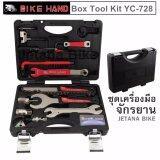 ขาย ซื้อ Jetana Bike Hand ชุดเครื่องมือซ่อมจักรยาน ครบชุด แบบกล่องเก็บพกพา รุ่น Yc 728 Shimano สีดำ