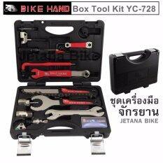 ขาย Jetana Bike Hand ชุดเครื่องมือซ่อมจักรยาน ครบชุด แบบกล่องเก็บพกพา รุ่น Yc 728 Shimano สีดำ Bikehand ออนไลน์