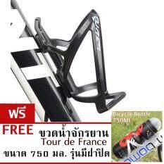 Jetana Bike ขากระติก ที่ใส่ขวดน้ำ จักรยาน Bike Bottle Holder สีดำ แถมฟรี ขวดน้ำจักรยาน Tour De France 750 มล Jetana ถูก ใน กรุงเทพมหานคร