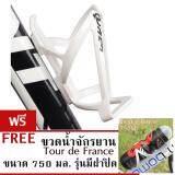 ทบทวน Jetana Bike ขากระติก ที่ใส่ขวดน้ำ จักรยาน Bike Bottle Holder สีขาว แถมฟรี ขวดน้ำจักรยาน Tour De France 750 มล Jetana