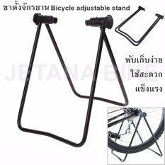 ราคา Jetana Bike ขาตั้งจักรยาน ขาตั้งจิกดุม ปรับได้ปลอดภัยจักรยานไม่ล้ม พับเก็บได้ Jetana
