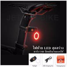 ขาย ซื้อ ออนไลน์ Jetana Bike ไฟท้าย ไฟจักรยาน หลักอานแบน ไฟสัญญาณ Led ชาร์จ Usb กันน้ำ รูปวงกลม ไฟสีแดง