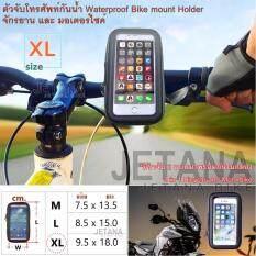 ส่วนลด Jetana Bike Mount Holder ตัวจับโทรศัพท์กันน้ำ ขาจับ Smart Phone แท่นยึด Gps อุปกรณ์เสริมสำหรับจักรยาน และ มอเตอร์ไซค์ มีขาจับ2แบบครบชุดอยู่ในกล่อง รองรับโทรศัพท์ได้ทุกรุ่น มีขนาดให้เลือกตามต้องการ M L Xl สีดำ กรุงเทพมหานคร