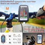 ทบทวน Jetana Bike Mount Holder ตัวจับโทรศัพท์กันน้ำ ขาจับ Smart Phone แท่นยึด Gps อุปกรณ์เสริมสำหรับจักรยาน และ มอเตอร์ไซค์ มีขาจับ2แบบครบชุดอยู่ในกล่อง รองรับโทรศัพท์ได้ทุกรุ่น มีขนาดให้เลือกตามต้องการ M L Xl สีดำ
