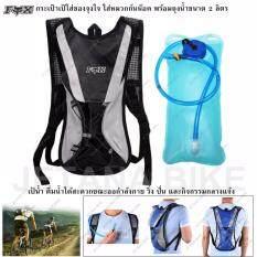 ซื้อ Jetana Fox กระเป๋าเป้ สะพายหลัง เป้น้ำ จักรยาน วิ่ง เดินป่า ตั้งแค้มป์ กิจกรรมกลางแจ้ง พร้อมถุงน้ำความจุ 2 ลิตร ดำ แดง ฟ้า เขียว ส้ม Jetana ออนไลน์