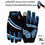 ซื้อ Jetana ถุงมือเต็มนิ้ว ถุงมือจักรยาน Morethan ถุงมือมอเตอร์ไซค์ ถุงมือเจล สไลด์หน้าจอโทรศัพท์ได้ สีดำ สีฟ้า สีเขียวสะท้อนแสง สีแดง ออนไลน์ ถูก