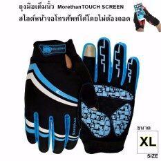 ซื้อ Jetana ถุงมือเต็มนิ้ว ถุงมือจักรยาน Morethan ถุงมือมอเตอร์ไซค์ ถุงมือเจล สไลด์หน้าจอโทรศัพท์ได้ สีดำ สีฟ้า สีเขียวสะท้อนแสง สีแดง Jetana ออนไลน์