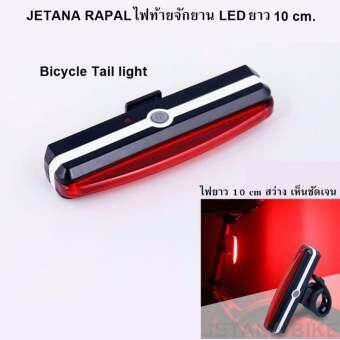 Jetana Raypal ไฟจักรยาน LED สว่างมาก ไฟยาว ไฟท้ายจักรยาน  RPL-2266 สีแดง ชาร์จ USB กันน้ำ