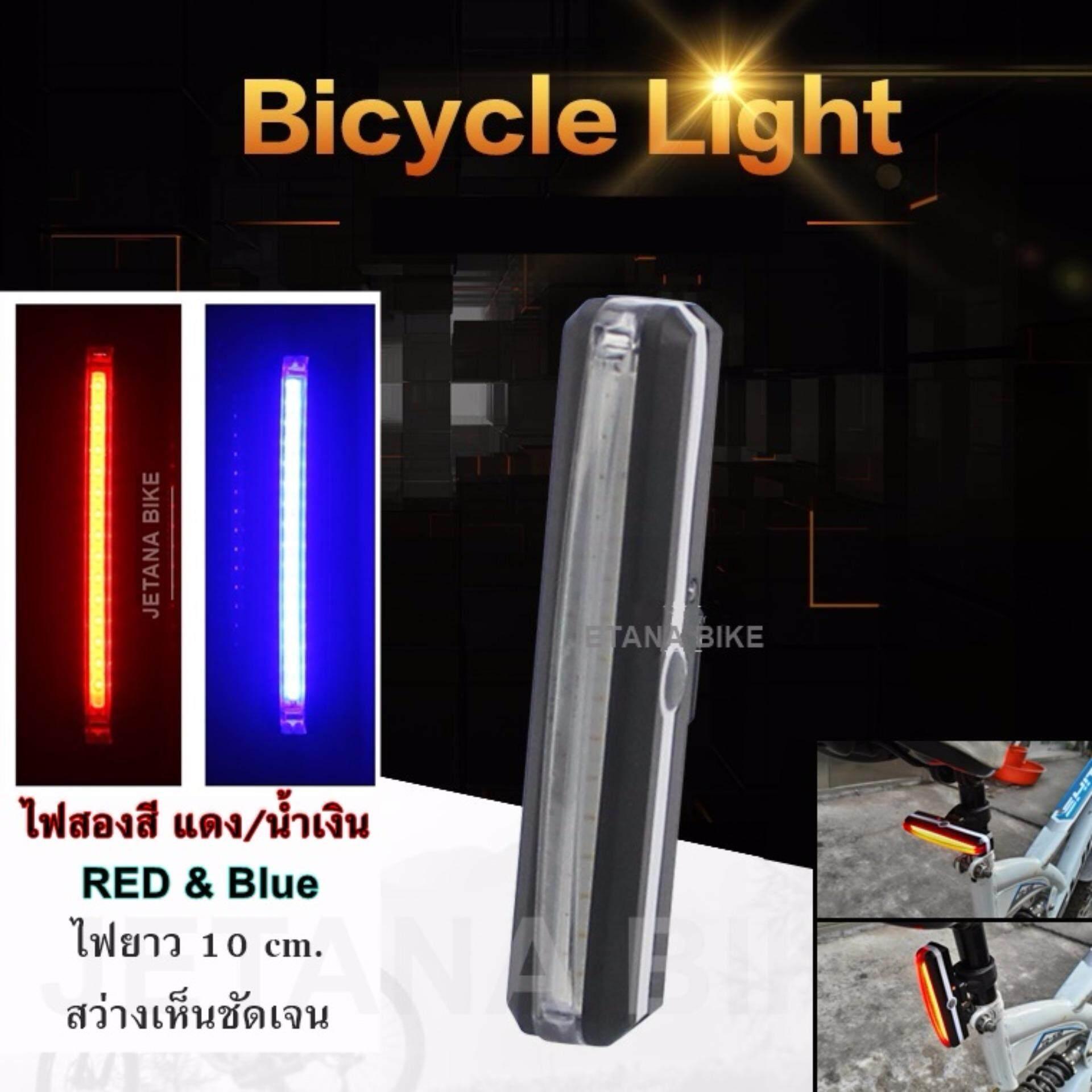 Jetana Raypal ไฟจักรยาน LED ไฟสองสี แดง น้ำเงิน สว่างมาก ไฟยาว ไฟท้ายจักรยาน ชาร์จ USB กันน้ำ