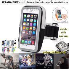 Jetana กระเป๋าคาดแขน กระเป๋าโทรศัพท์ Sport Waist Bag วิ่ง จักรยาน ออกกำลังกาย ฟิตเนส สีฟ้า สีเทา สีส้ม สีชมพู สีดำ สีเขียว ถูก