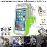 ราคา Jetana กระเป๋าคาดแขน กระเป๋าโทรศัพท์ Sport Waist Bag วิ่ง จักรยาน ออกกำลังกาย ฟิตเนส สีเขียว สีฟ้า สีเทา สีส้ม สีชมพู สีดำ ใหม่