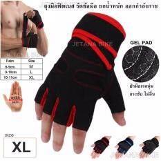 ซื้อ Jetana ถุงมือฟิตเนส ยกน้ำหนัก ออกกำลังกาย Weight Training Fitness รัดข้อมือ ถุงมือเจล ถุงมือครึ่งนิ้ว ใช้ได้ทั้งชายหญิง Unbranded Generic ถูก