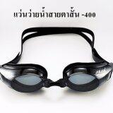 โปรโมชั่น Jiejia แว่นตาว่ายน้ำสายตาสั้น 400 กันยูวี กันฝ้า สีดำ กรุงเทพมหานคร