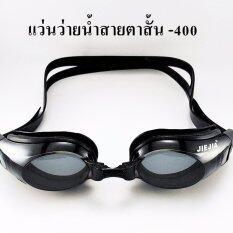 ราคา Jiejia แว่นตาว่ายน้ำสายตาสั้น 400 กันยูวี กันฝ้า สีดำ กรุงเทพมหานคร