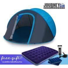 ราคา Journey Club Pop Up Tent เต็นท์สปริง ขนาด 4 5 คน แถมฟรี ที่นอนเป่าลม หมอนเป่าลม 2 ใบ และที่สูบลมมือ Journey Club เป็นต้นฉบับ