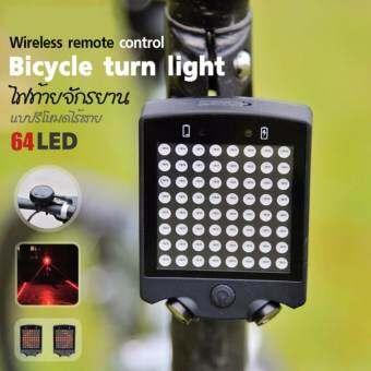 JOWSUA ไฟเลี้ยวติดท้ายจักรยาน Bicycle turn light-