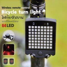 ขาย Jowsua ไฟเลี้ยวติดท้ายจักรยาน Bicycle Turn Light ออนไลน์ สมุทรปราการ