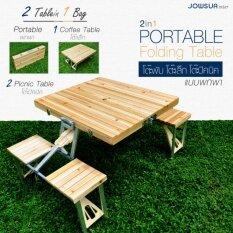 Jowsua โต๊ะพับ โต๊ะเล็ก โต๊ะปิคนิค แบบพกพา Portable Folding Table By Jowsua Inter.