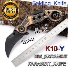ขาย K10 Karambit Knife มีดพก มีดเดินป่า มีดคารัมบิต มีดพับ มีดควง นนทบุรี