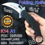 ซื้อ K14 Karambit Knife มีดพก มีดคารัมบิต มีดเดินป่า มีดพับ มีดควง จัดส่งฟรี ถูก