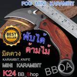 ส่วนลด K24 Folding Knife Karambit Knife มีดพก มีดพับ มีดแคมป์ปิ้ง มีดเดินป่า ด้ามจับไม้แท้ รุ่น X52 สีเทาดำ