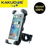 ซื้อ Kakudosชองแท้100 Bike Holder ที่จับโทรศัพท์ กับจักรยานยนต์ มอเตอร์ไซต์ รุ่น Mk 01 Black สีดำ