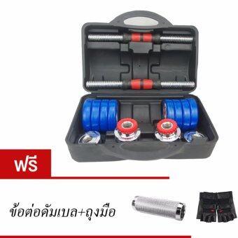 KAKUKI ชุดดัมเบล ดัมเบล แบบกล่อง 15กก. Dumbbell รุ่นGM090-15KGS(หุ้มด้วยลายPlastic) ฟรี ถุงมือฟิตเนส