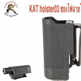 KAT holster03 ซองไฟฉายไฟเบอร์ชักเร็ว by KAT tactical