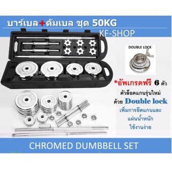 KF-FIT บาร์เบล+ดัมเบล(ชุบโครเมียม)SET50 Kg. CHROMED DUMBBELL 50KG