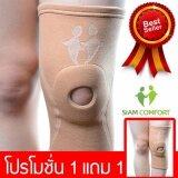 สายรัดเข่า ผ้ารัดเข่า พยุงเข่า สายรัดหัวเข่า Knee Support ซื้อ 1 แถม 1 Siamcomfort ถูก ใน กรุงเทพมหานคร