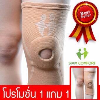SiamComfort สายรัดเข่า ผ้ารัดเข่า พยุงเข่า สายรัดหัวเข่า Knee Support ซื้อ 1 แถม 1 ของแท้100%