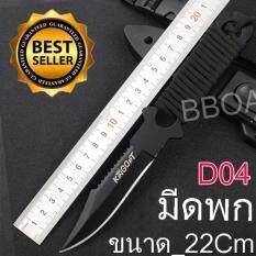 ราคา D04 Knife มีดพก มีดเดินป่า มีดเหน็บ มีดใบตาย มีดขว้าง มีดปา หัวตัด ขนาดใบรวมด้าม 22 Cm ออนไลน์ Thailand