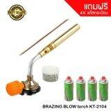 โปรโมชั่น Kovea Brazing Gas Torch Kt 2104 หัวพ่นไฟเอนกประสงค์ หัวเชื่อมทองเหลือง เชื่อมท่อแอร์ เชื่อมท่อทอแดง สำหรับช่างแอร์ แถมฟรีแก๊สกระป๋อง 4 กระป๋อง None ใหม่ล่าสุด