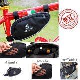 ขาย กระเป๋าจักรยาน ใต้เฟรม Yanho ใน กรุงเทพมหานคร