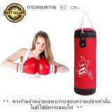 ขาย กระสอบทราย แบบแขวน 60 Cm กระสอบทรายมวยไทย อุปกรณ์ชกมวย มวยไทย ออนไลน์