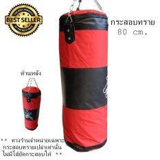 ขาย กระสอบทราย แบบแขวน 80 Cm กระสอบทรายมวยไทย อุปกรณ์ชกมวย อุปกรณ์ชกมวย มวยไทย ใน ไทย