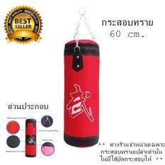 ราคา กระสอบทรายแบบแขวน หนัง Pu 60 Cm กระสอบทรายมวยไทย กระสอบทรายชกมวย อุปกรณ์ชกมวย ออนไลน์ กรุงเทพมหานคร