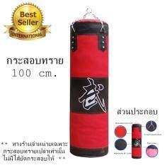ราคา กระสอบทรายชกมวย 100 Cm กระสอบทรายมวยไทย อุปกรณ์ชกมวย กระสอบทรายแบบแขวน Everland เป็นต้นฉบับ