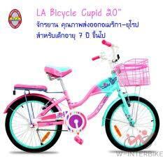 ขาย จักรยานเด็ก La Bicycle รุ่น Cupid ล้อ20 ใน ไทย