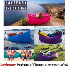 โปรโมชั่น Laybeany By Mastersat โซฟาลม ผ้า ไนลอน มาตราฐาน ยุโรป แบบพกพา Nylon Laybag Lazy Bag Air Bed สีดำ Mastersat ใหม่ล่าสุด