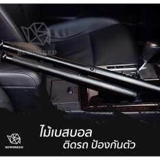 ซื้อ ไม้เบสบอล กระบอง ไฟฉาย Led มีดพกพา ป้องกันตัว พกติดตัว ติดรถไว้กันอันตราย ยาว 50 ซม Reworked