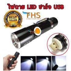 Led Flashlight Usb Charge Fhs (รุ่นคลิปเหน็บ)ไฟฉายแรงสูงซูม 4เท่า ชาร์จไฟง่ายผ่านช่องusb ปรับโหมดได้ 3แบบ By Family Happy Shop.